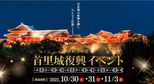 首里城祭2021は首里城復興イベントとしてオンライン開催!!