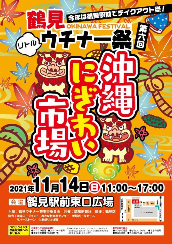 鶴見ウチナー祭