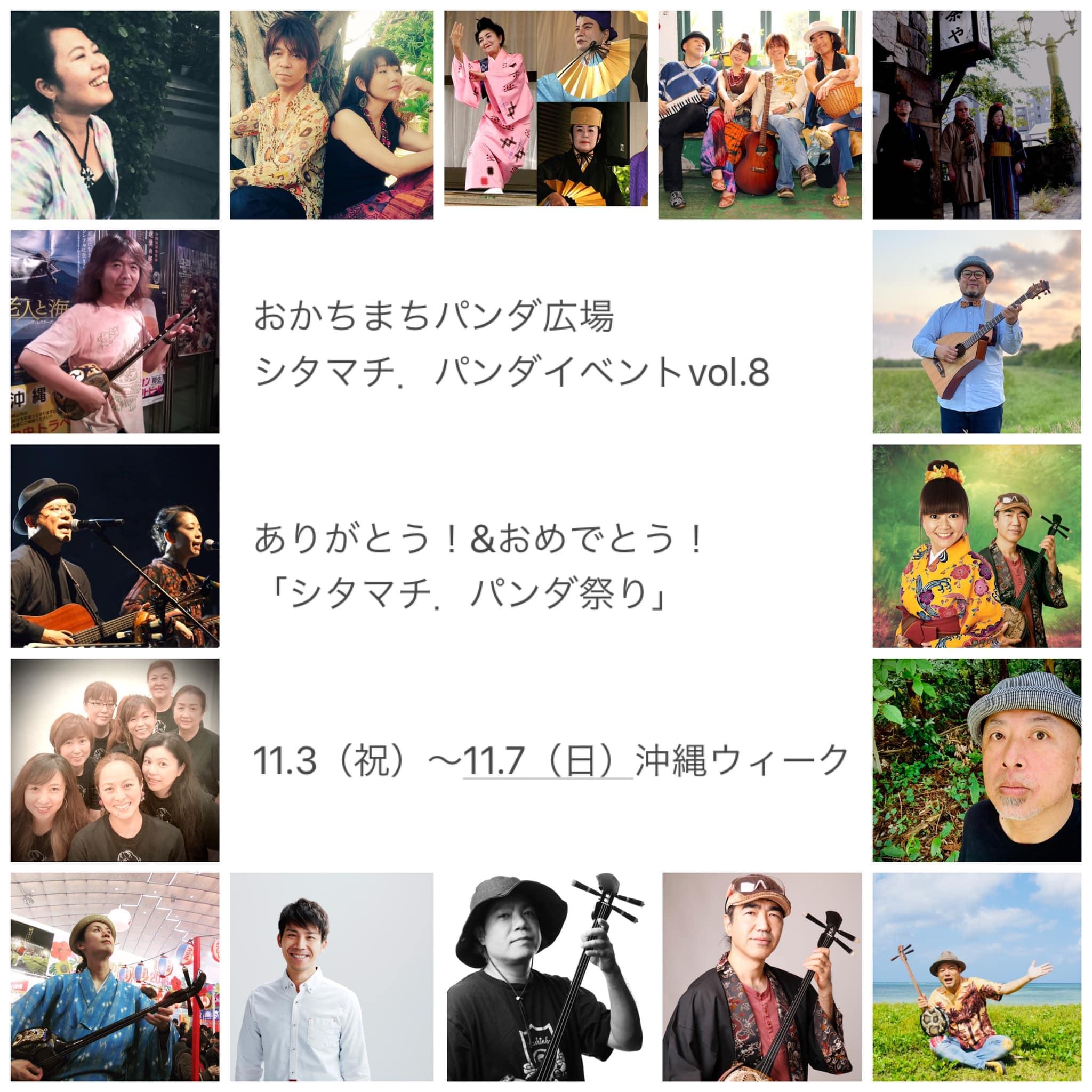 沖縄イベントが帰って来た!(関東編)