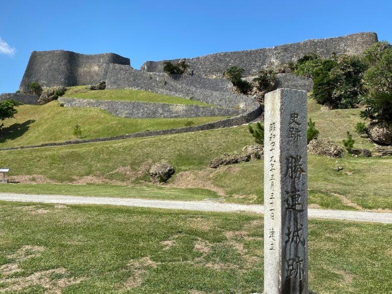 世界遺産「勝連城跡」はあまわりパークと併せて2022年から有料化!