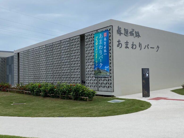「あまわりパーク歴史文化施設」がオープン!勝連城と阿麻和利の歴史を語り継ぐ