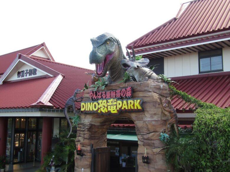 御菓子御殿「DINO恐竜PARK やんばる亜熱帯の森」迫力満点の恐竜たち!